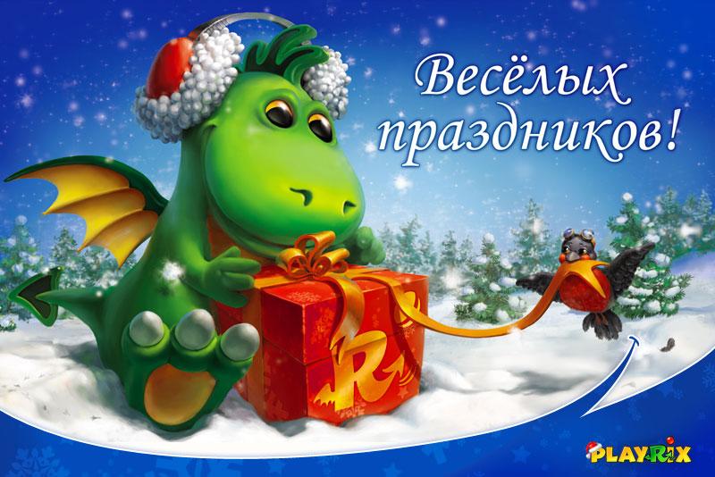 Открытки, открытка новогодняя 2012