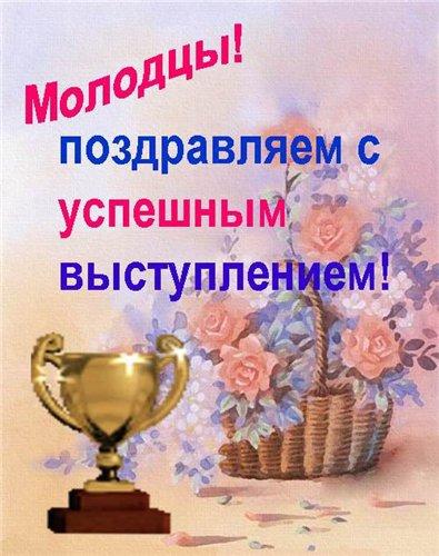 Поздравление чемпионом